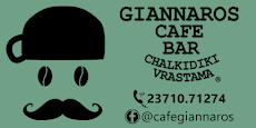 Cafe Giannaros