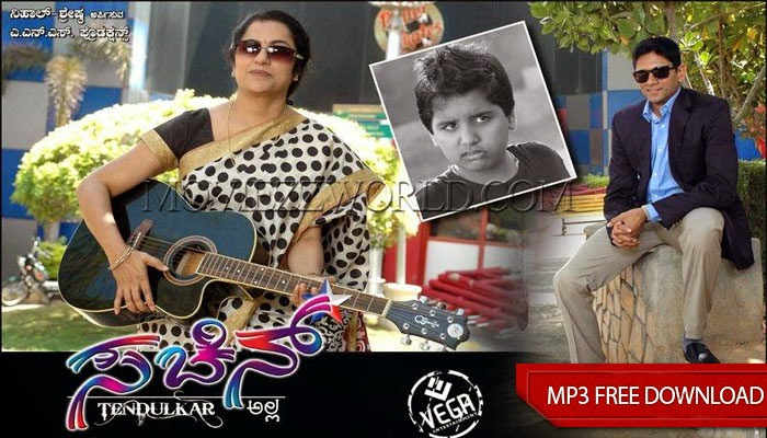 Sachin Tendulkar Alla (2014) Kannada Mp3 Songs Download