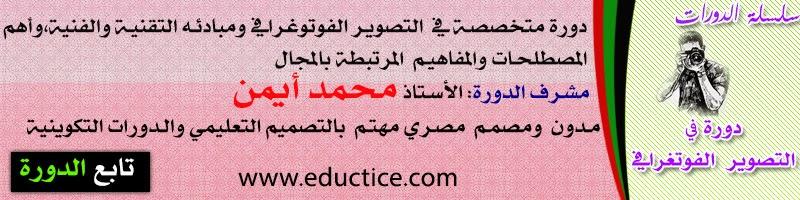 http://www.eudcatice.com/search/label/%D8%A7%D9%84%D8%AA%D8%B5%D9%88%D9%8A%D8%B1