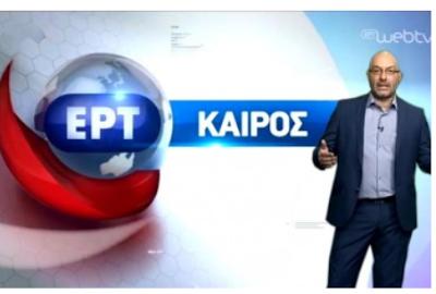 http://webtv.ert.gr/kairos/03noe2015-o-keros-stin-ora-tou-me-ton-saki-arnaoutoglou/