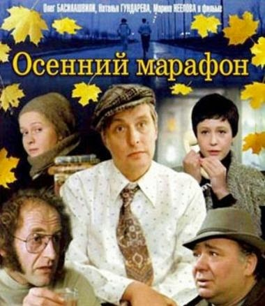 Осенний Марафон сценарий, Осенний Марафон содержание, режиссер фильма Осенний Марафон