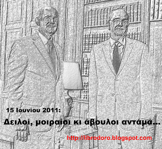 http://1.bp.blogspot.com/-TkU_QfPSYgc/TfnEq_ktEvI/AAAAAAAABXU/8n1BiXqc-fc/s640/papandreou_samaras.jpg