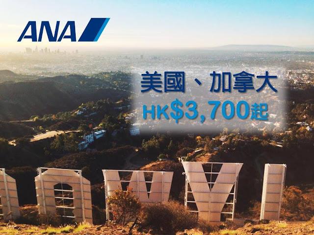 ANA 全日空 延續美加航線早鳥優惠, 洛杉磯 、 紐約 、 三藩市 、 溫哥華 HK$3700起!