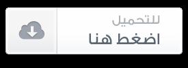 حمل أفضل خطوط عربية لإستعمالها في تصاميمك على الفوتوشوب %D9%84%D9%84%D8%AA%D