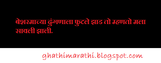 marathi mhani starting from ba4