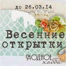 http://modnoe-hobby.blogspot.com/2014/03/6.html