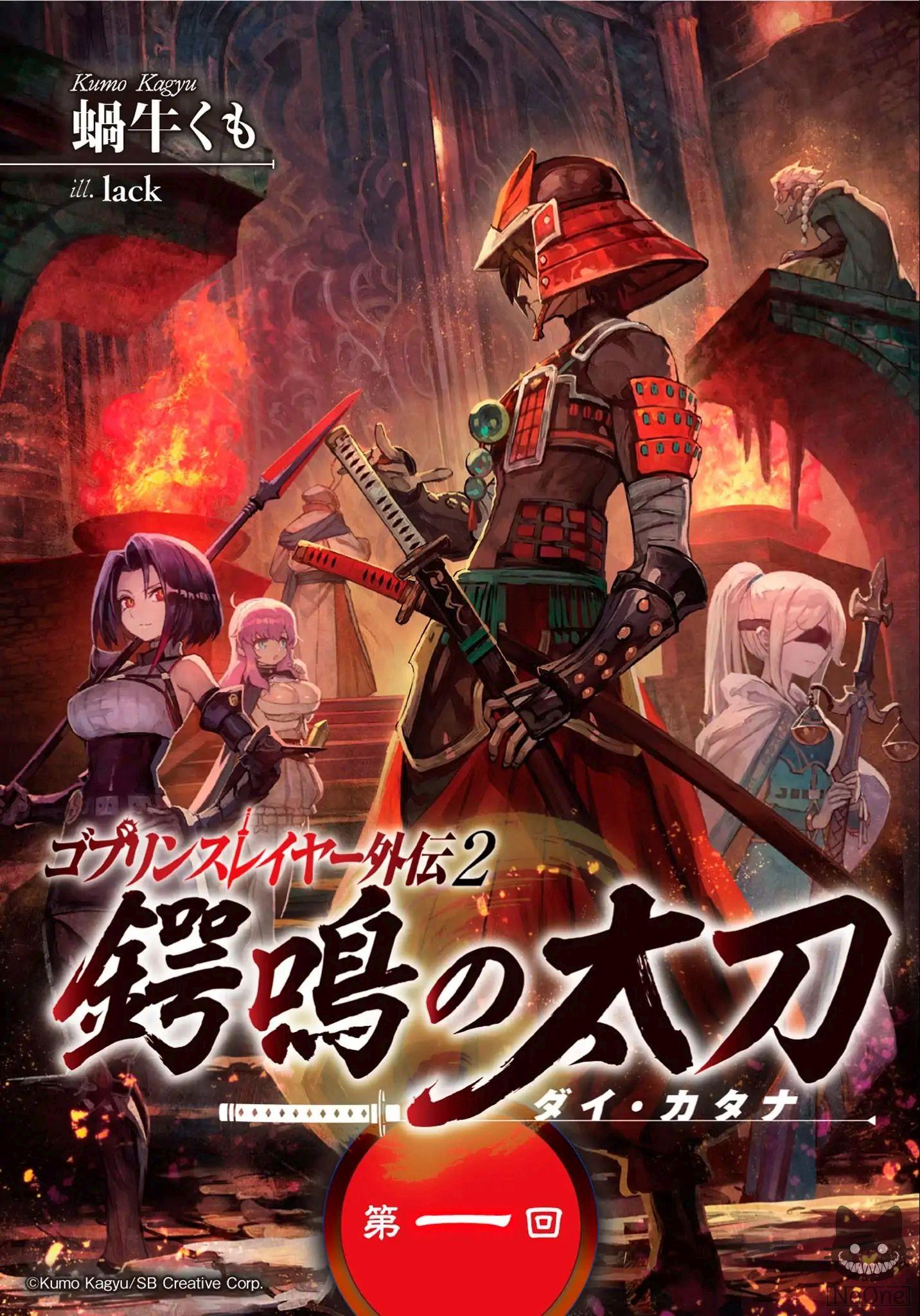 Goblin Slayer Gaiden 2: Tsubanari no Daikatana-ตอนที่ 1