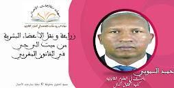 زراعة و نقل الأعضاء البشرية من ميت الى حي في القانون المغربي