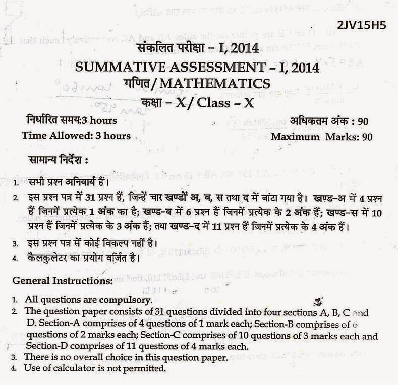 10th mathematics question papers 2014 I want previous year question papers of international olympiad of mathematics held by silver one for 10th standard students may anyone help me for my preparation by providing me these last year papers.