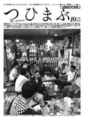 つひまぶ vol.13(2018.10月号 弱いつながり号)PDF