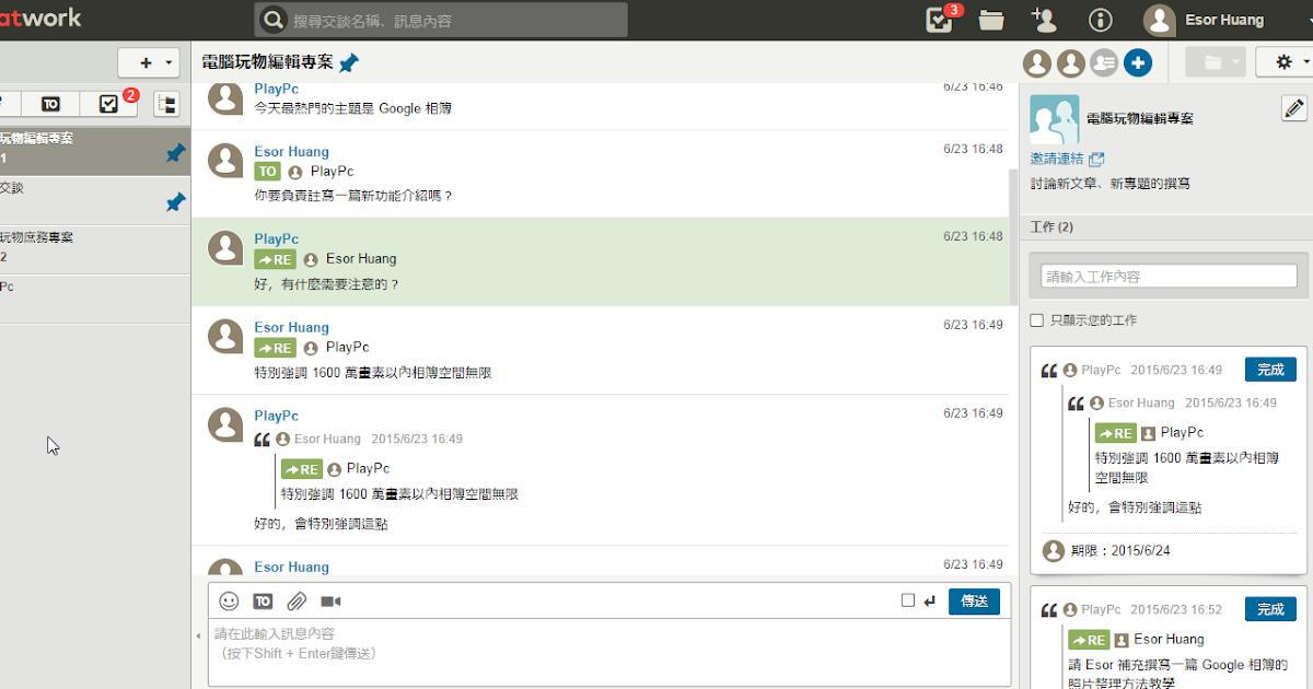 號稱 LINE 企業版: ChatWork 中文版專案即時通平台