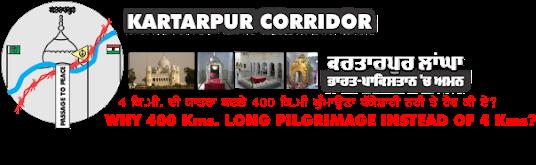 KARTARPUR SAHIB  - The Corridor to International Peace
