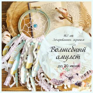 """ТЗ """"Волшебный амулет"""" до 20/06"""