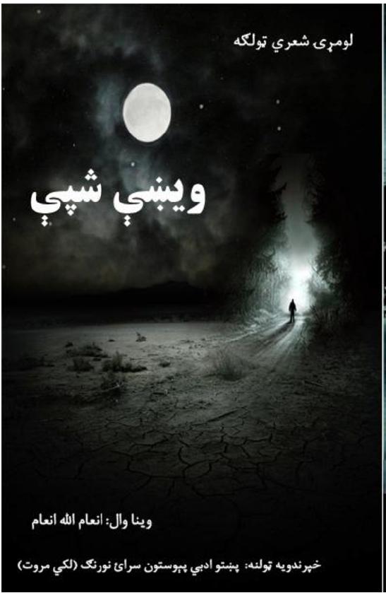 http://www.mediafire.com/view/49l8l3aa9p8pgd8/Wekhe_Shpai_Pashto_Poetry_Ebook.pdf