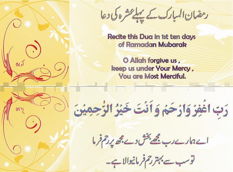 3 - 1st Ashraa ki Dua