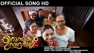 Muthe Muthe _ Official Video Song HD _ Urumbukal Urangarilla