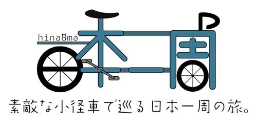 素敵な小径車で巡る日本一周の旅。