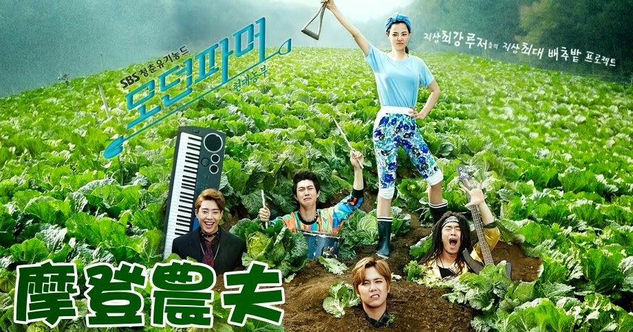 《韓劇 摩登農夫》搖滾歌手農村搞笑記 ~ 李洪基、李荷妮、朴敏雨
