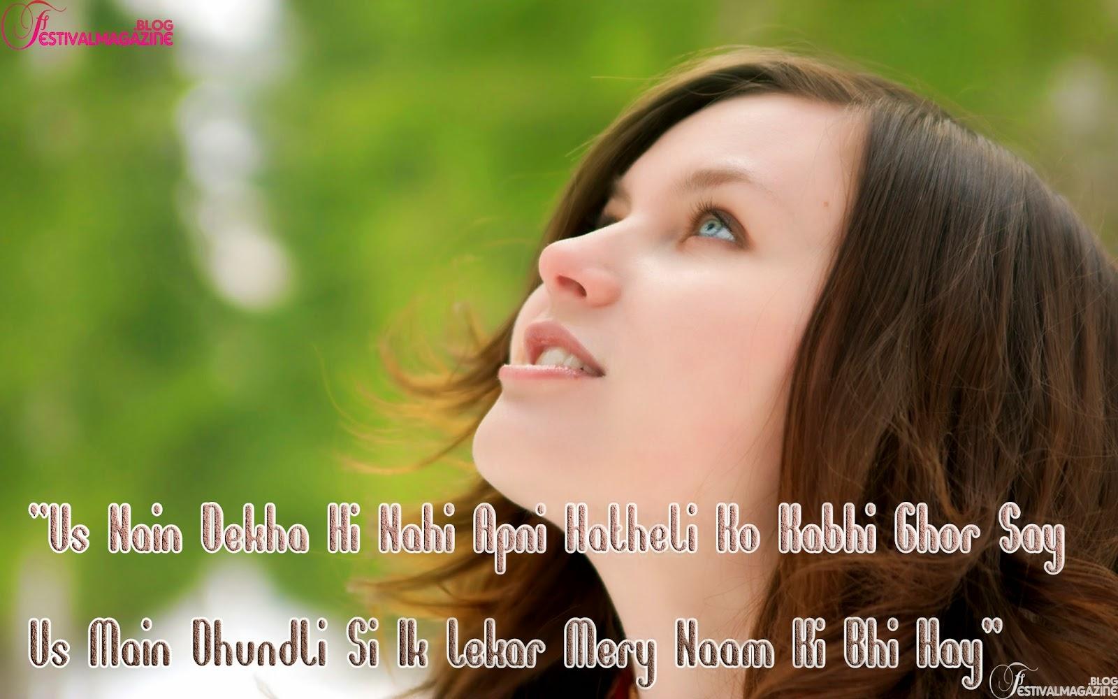 Hindi-Urdu-Romantic-Poetry-Image-With-Girl-Image-HD