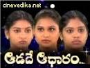 Aadade Aadharam Telugu Daily Serial Online