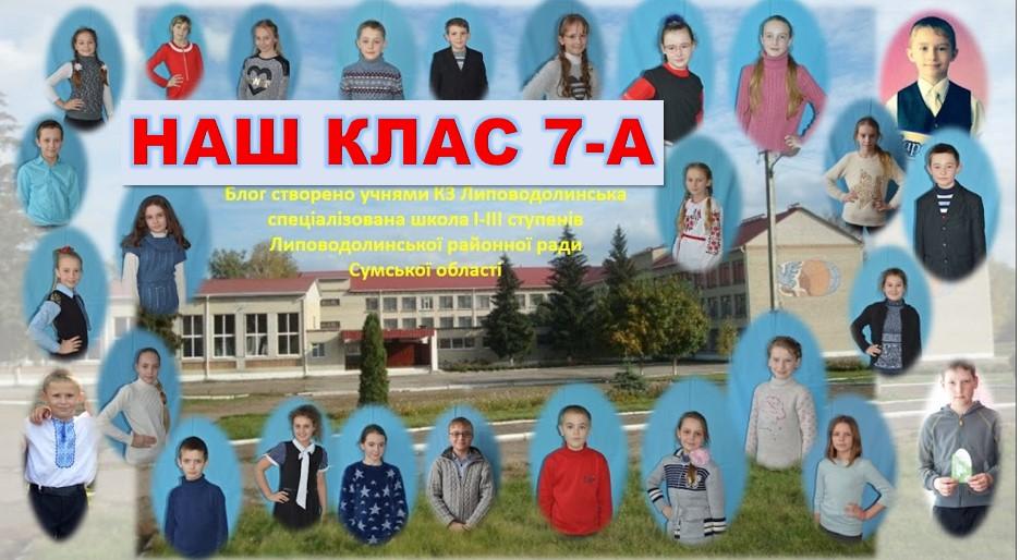 НАШ КЛАС 7-А