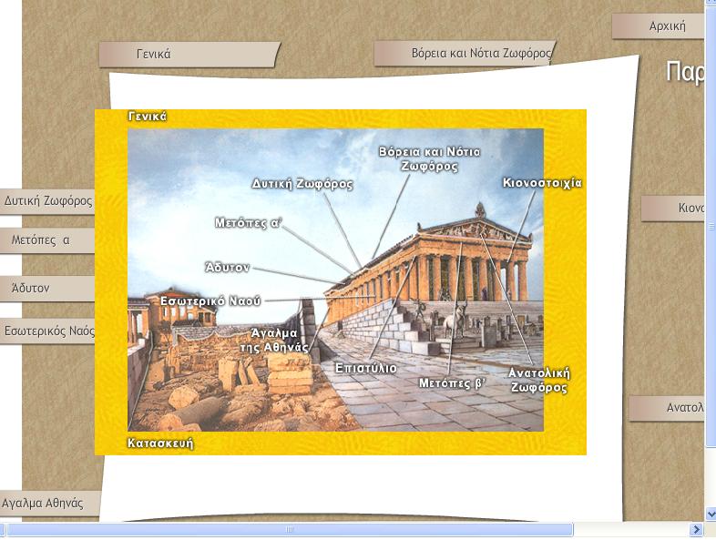 http://ebooks.edu.gr/modules/ebook/show.php/DSGL-B126/498/3245,13191/extras/Html/kef2_en27_naos_arxaios_popup.htm