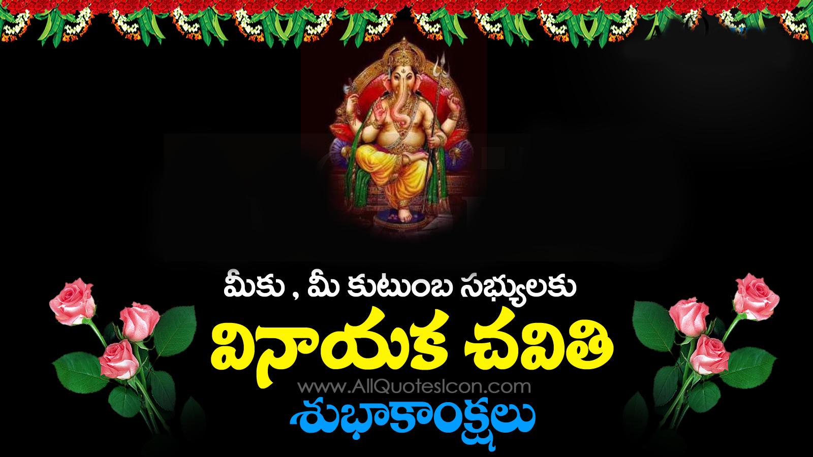 Vinayaka Chavithi Greeting Cards And Wallpapers Jaitelugutalli