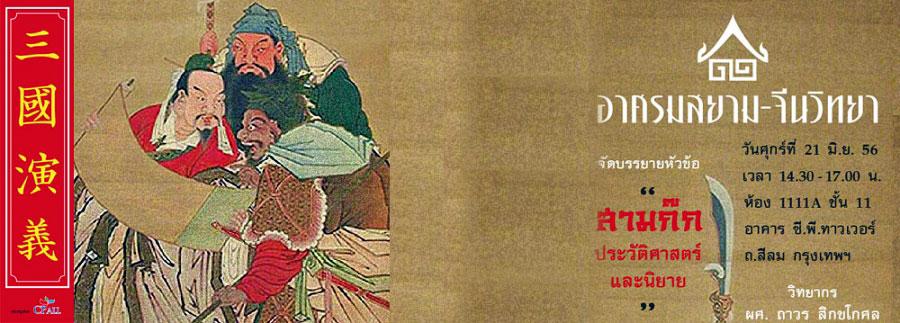 """อาศรมสยาม-จีนวิทยา จัดเสวนาในหัวข้อ """"สามก๊ก : ประวัติศาสตร์และนิยาย"""" โดยมี ผศ.ถาวร สิกขโกศล ผู้เชี่ยวชาญเรื่องสามก๊กในเมืองไทยเป็นวิทยากร"""