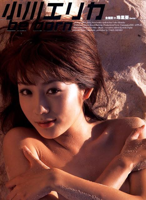 Ogawa Saki (小川エリカ) - be born photo book scans