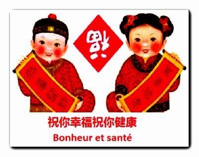 Un souhait d'anniversaire en chinois