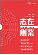 《志在創業——設計師創業8堂必修課》封面