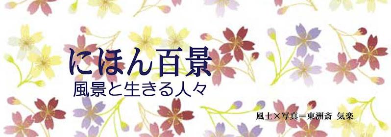 にほん百景   日本百景