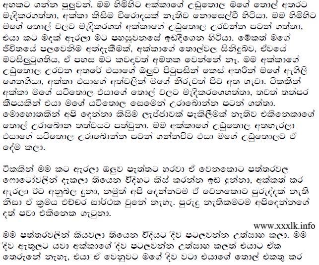 Sinhala Athal Katha