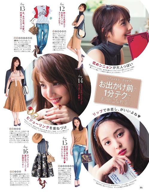 Nozomi Sasaki 佐々木希 Oggi October 2015 Pictures 2