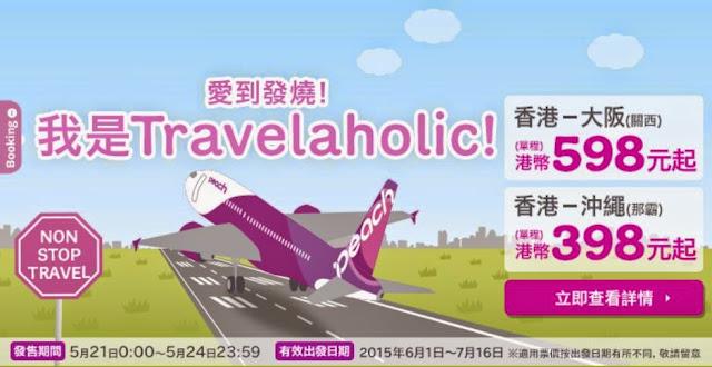 Peach 樂桃航空 香港飛 大阪 / 沖繩 單程$398起,今晚零晨(5月21日)12點開賣。