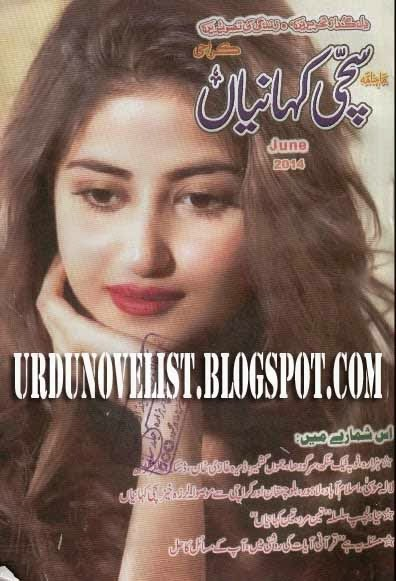 Suchi Kahanian Digest June 2014