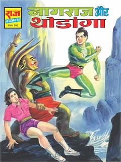 NAGRAJ AUR THODANGA (Nagraj Hindi Comic)
