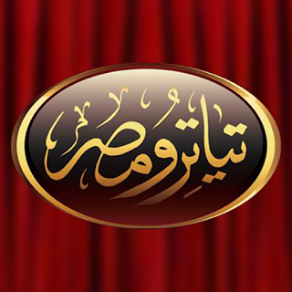 تردد قناه تياترو مصر