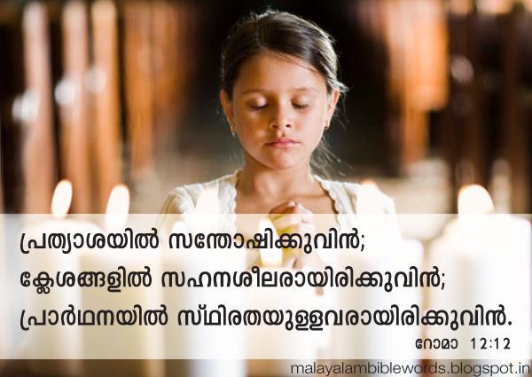 Malayalam bible words june 2013 - Malayalam bible words images ...