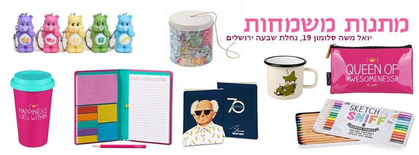 J'aime מתנות משמחות- חנות מתנות ירושלמית