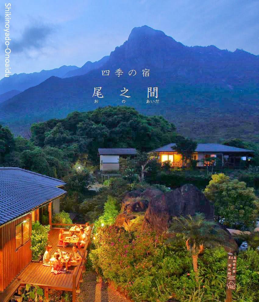 Shikinoyado Onoaida, Yakushima