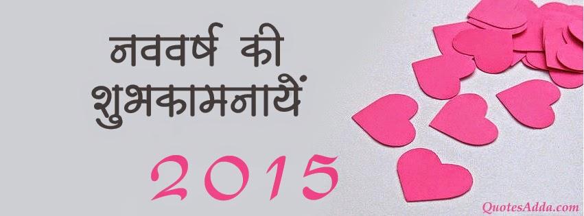 top 2015 happy new year hindi facebook cover photos
