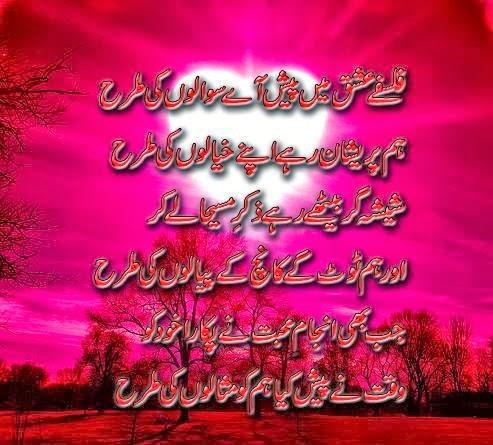 Urdu sad love poetry, Shayari ghazal Pictures. ~ Urdu Poetry SMS ...