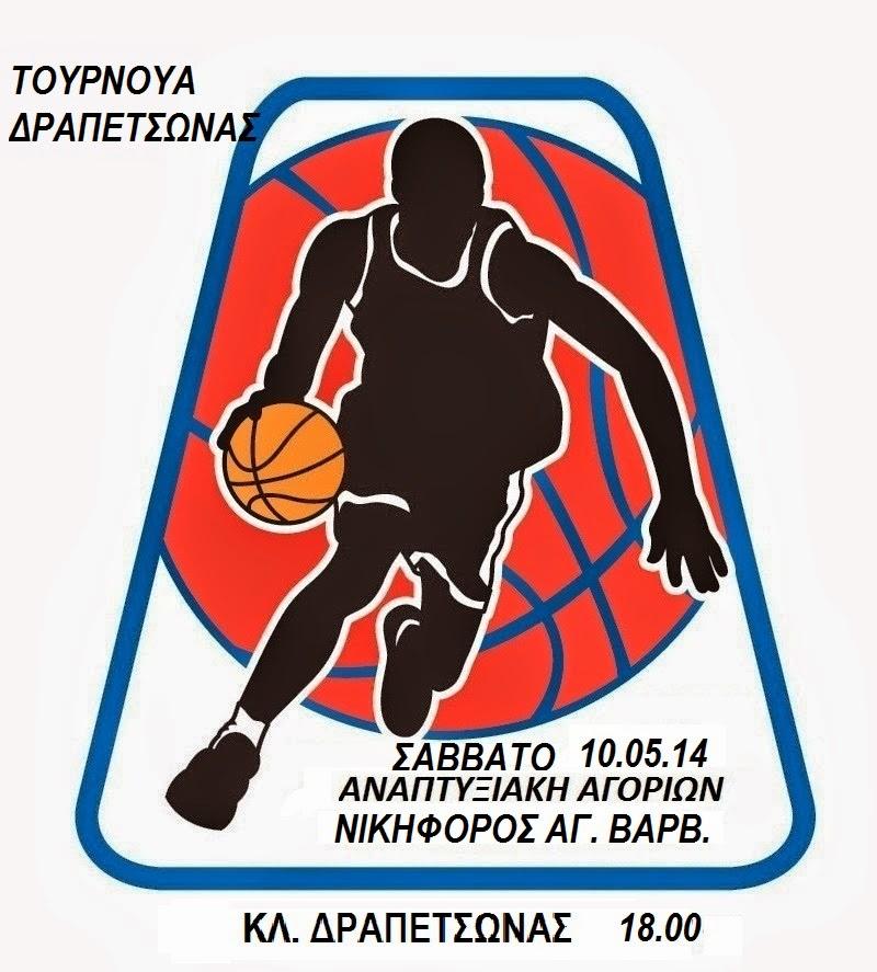 Κλήση αθλητών γεννημένων το 2000 το Σάββατο 10.05 για τουρνουά Δραπετσώνας με Νικηφόρο Αγ. Βαρβάρας(18.00)