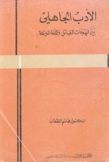 الأدب الجاهلي ولهجات القبائل و اللغة الموحدة