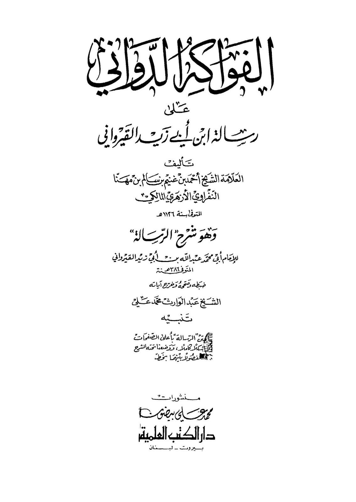 الفواكه الدواني على رسالة ابن أبي زيد القيرواني - للأزهري pdf