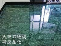大理石地板研磨晶化