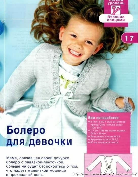 Вязание болеро для девочки 2 года 943