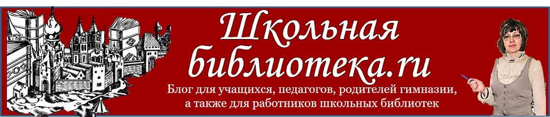 Школьная библиотека.ru