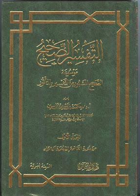 كتاب التفسير الصحيح ( موسوعة الصحيح المسبور من التفسير بالمأثور ) - حكمت بشير ياسين pdf